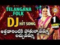 Athavarintiki Pothunnavamma Lachuvamma | Telangana Folk Hit Song | Disco Recording Company Mp3
