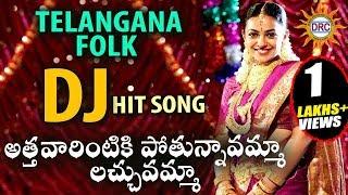 Athavarintiki Pothunnavamma Lachuvamma | Telangana Folk Hit Song | Disco Recording Company