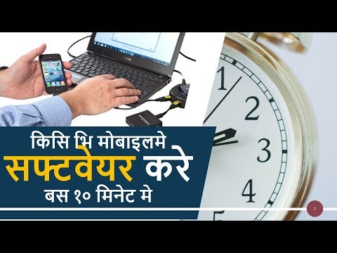 How to repair software problem in any android mobile in Hindi 2018   Mobile Software Flashing  