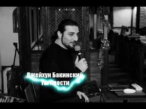 Джейхун Бакинский Ты прости
