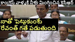 KCR Firing Speech on Congress Nov 2017 - TRS Vs Congress Leaders in TS Assembly