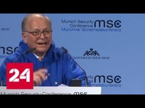 Мюнхен: краткие итоги конференции по безопасности