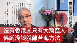 Publication Date: 2018-05-15 | Video Title: 20180515 黃偉民易經講堂 佛