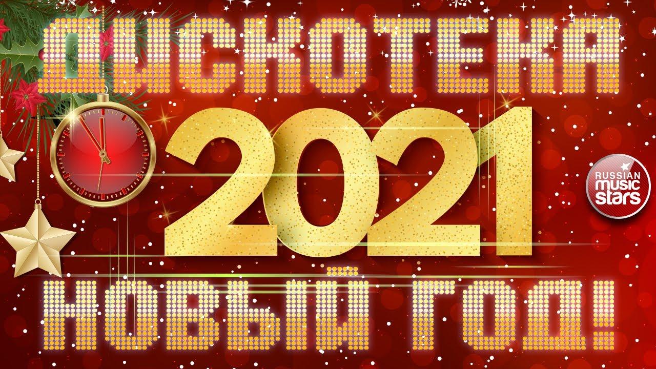ДИСКОТЕКА НОВЫЙ ГОД! 2021 ✩ ТАНЦУЮТ ВСЕ! ✩