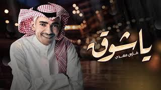فارس مهدي -  يا شوق (حصرياً) | 2020