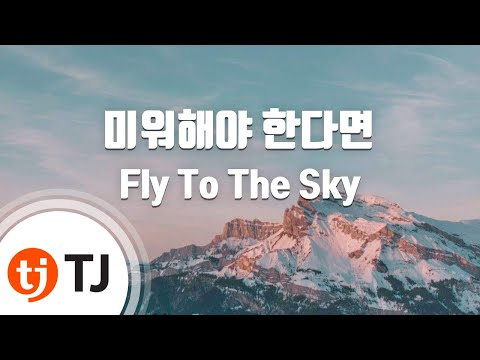 TJ노래방 미워해야한다면  Fly To The Sky If I Have To Hate You TJ Karaoke