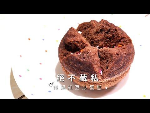 【電鍋】用電鍋做紅豆沙發糕,新年新希望,發糕大變身