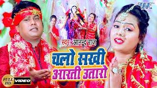 #Anand Raja I #Bhakti_Video_Song_2020 I चलो सखी आरती उतारो I Chalo Sakhi Aaarti Utaro I Bhakti Song