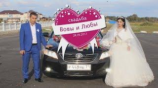 трейлер свадьбы Вовы и Любы (28 сентября 2017_ г.Богучар)