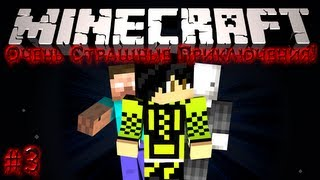 Minecraft: Очень Страшные Приключения! #3 - САМАЯ ФЕЙЛОВАЯ СЕРИЯ!