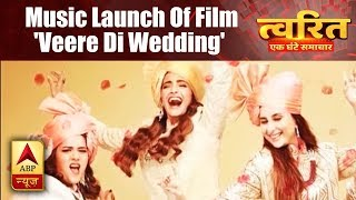 Twarit: Singer Badshah And Neha Kakkar Rocked The Music Launch Of Film 'Veere Di Wedding' | ABP News