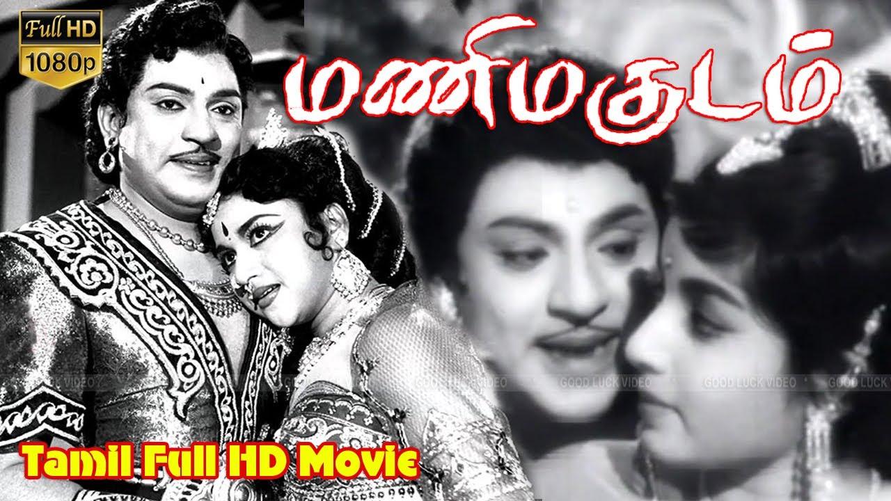 Mani Magudam Tamil Classic Movie | SSRajendran,C.R.Vijayakumari,Jayalalithaa | R.Sudarsanam HD Video