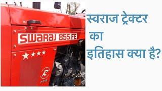 स्वराज ट्रेक्टर का इतिहास क्या है?|  SWARAJ tractor full history