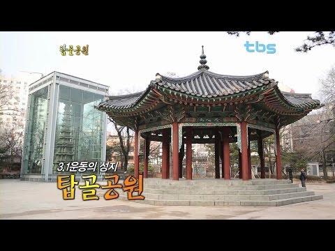 3.1절 운동의 성지 '탑골공원'