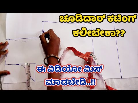 ಚೂಡಿದಾರ್ ಕಟಿಂಗ್ ಸರಳ ವಿಧಾನ Chudidar Cutting And Stitching In Kannada Ladies Club Tutorials Churidar