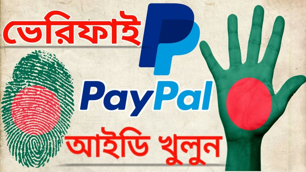 Verified Paypal account in bangladesh   2018   how to create a paypal account in bd bangla tutorial