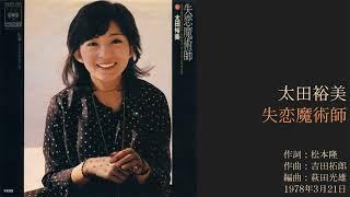 太田裕美 - 失恋魔術師