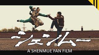 Download Video Ryo Vs Lan Di  | Shenmue Live Action Martial Arts Fan Film Fight Scene 2018 MP3 3GP MP4