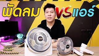 พัดลมกี่ตัว = แอร์ 1 เครื่อง (การบริโภคพลังงาน) และกินไฟฟ้าเท่าไหร่
