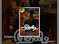 Thegadi ( தேகடி ) 2014 Latest Tamil Full Movie  - Ashok Selvan, Janani Iyer