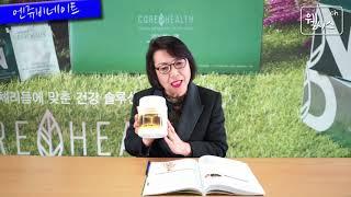 [엔쥬비네이트] 강력한 항노화 영양제! 노화방지! 항산…