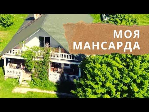 МАНСАРДНЫЙ ЭТАЖ в загородном доме| дизайн и ремонт