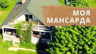 МАНСАРДНЫЙ ЭТАЖ в частном доме| дизайн и ремонт