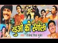 Randuo Ki Rangoli | रंडुओ  की रंगोली  | Comedy Kissa