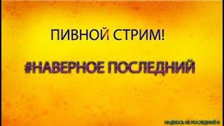 Пивний стрім! Російська Рибалка 4! #Напевно останній