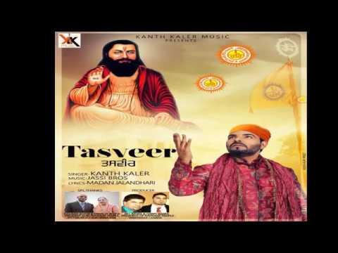 Guru Ravidas Ji New Song By Kanth Kaler | Tasveer | Kanth Kaler New Album | 2018