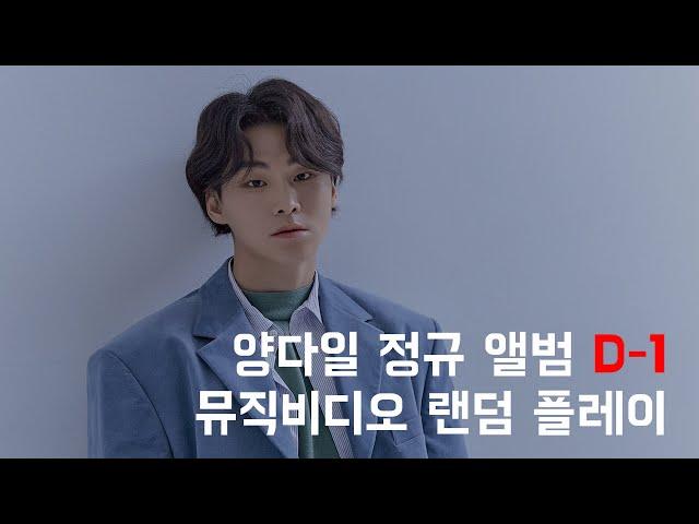 내일 양다일 정규앨범 나오는 거 실화?! 신나서 풀어보는 양다일 MV 모음