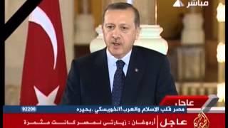 مؤتمر صحفي للرئيس مرسي ورئيس وزراء تركيا أردوغان