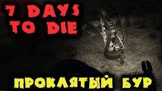 Проклятый бур и Жесткие зомби - 7 Days to Die