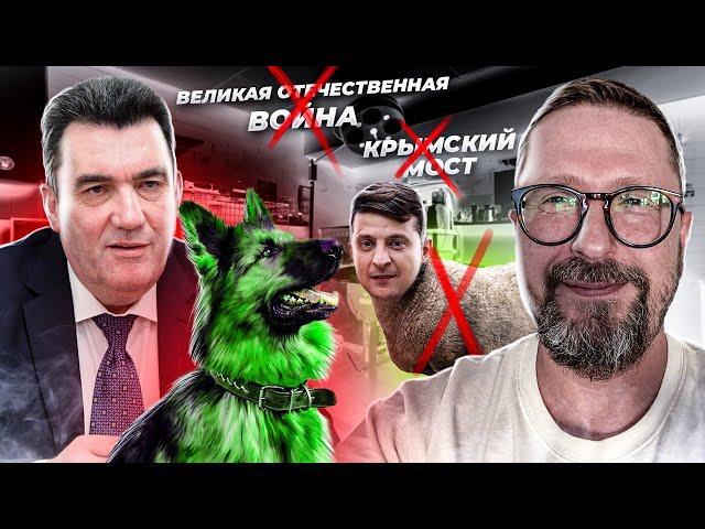 Ветеринар Данилов про Великую Отечественную