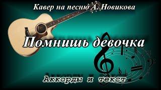 А Новиков Помнишь девочка кавер под гитару аккорды