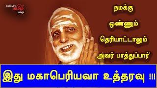 நமக்கு ஒண்ணும் தெரியாட்டாலும் அவர் பாத்துப்பார் | Periyava | Maha Periyava | Britain Tamil Bhakthi