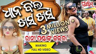 Dhana Bila Khasa Khasa || Making Video || Suting Set Masti || Rani Panda