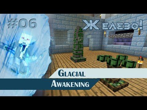 МАЙНКРАФТ ПРОХОЖДЕНИЕ - Glacial Awakening - Железо! - #06