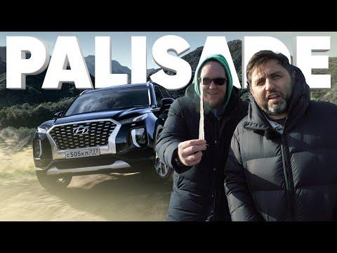 Hyundai Palisade - Большой тест-драйв