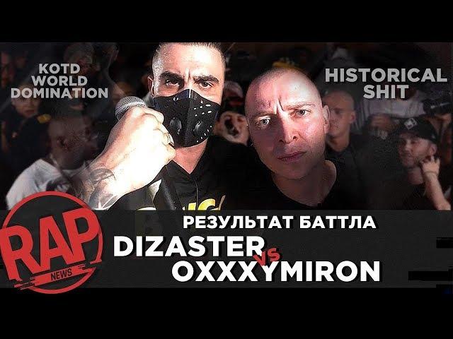 OXXXYMIRON vs DIZASTER : Результаты баттла | KOTD | VERSUS