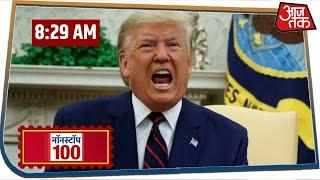 देश-दुनिया की इस वक्त की 100 बड़ी खबरें । Nonstop 100 । May 30, 2020