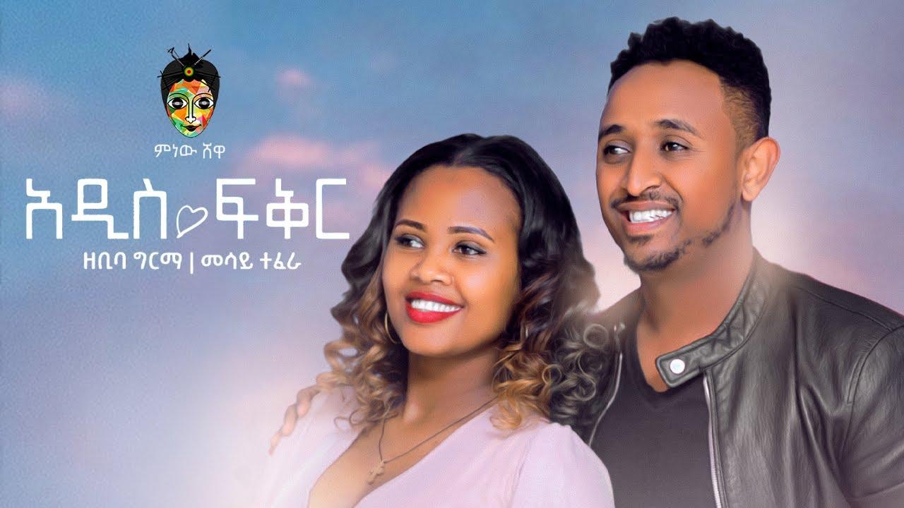 Addis Fiker Zebiba and Mesay New Ethiopian Music 2021