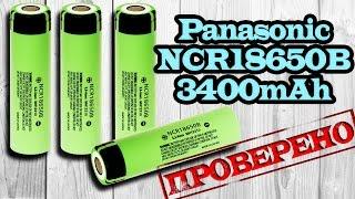 Смотреть видео Где купить аккумуляторы Panasonic