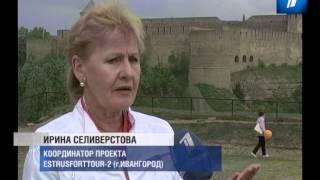 Завершился очередной этап реконструкции Нарвского замка и Ивангородской крепости(, 2014-06-03T05:30:32.000Z)