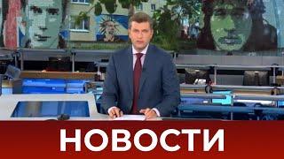 Фото Выпуск новостей в 18:00 от 12.08.2020