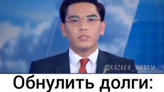 НОВОСТИ КАЗАХСТАНА #НОВОСТИ #НОВОСТИКАЗАХСТАНА #КАЗАХСТАН ЖАҢАЛЫҚТАР, ХАБАР ,КТК, 7 КРЕДИТЫ БАНКИ