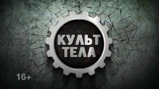 Новое реалити-шоу КУЛЬТ ТЕЛА на телеканале ПИК ТВ