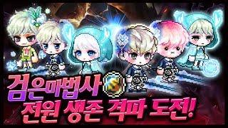 [명예훈장] 검은마법사 전원생존 격파가자 ! 8월 트라이ㄱㄱ [메이플]