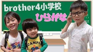 小学生のお勉強✏️‼️brother4小学校で楽しい授業🏫ひらがなを練習する仲良し兄弟 brother4 thumbnail