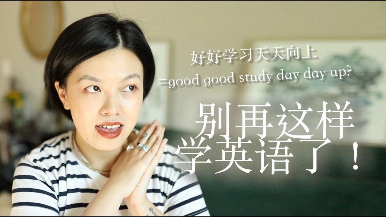 【全英中字】中翻英?一天背50個單詞?學習英語最忌諱的5件事情 - YouTube